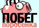 "Игра ""Побег поросенка"""