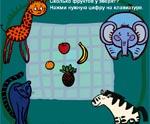 """Игра для дошкольников """"Рафик и его друзья"""""""
