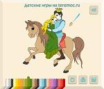 """Раскраски онлайн """"Принц с Принцессой на коне"""""""