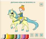 """Раскраска онлайн """"Малыш принц на Облачке"""""""