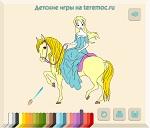 """Онлайн раскраска """"Лилия на своей любимой лошадке"""""""