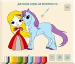"Раскраска онлайн ""Златовласка и её Единорог"""