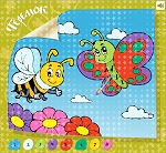 "Умная раскраска ""Бабочка и пчёлка"""
