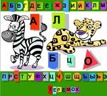 """Игра """"Шифры. Животные Африки"""""""